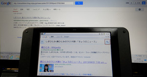 Google20130409