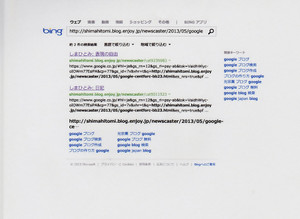 Bing_20130514