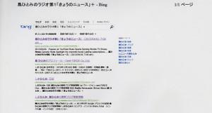 Bing20130529