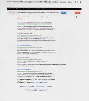 Google_20130531