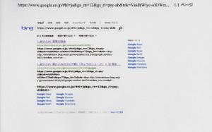 Google_bing_2