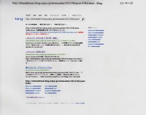 Bing_20130603