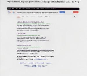 Google_20130604_1820_2