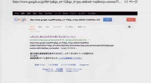 Google_url20130607