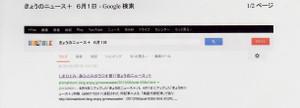 Google_20130610