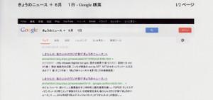 Google_20130611