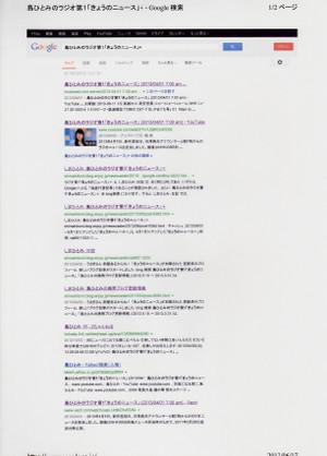 Google_20130617_0015