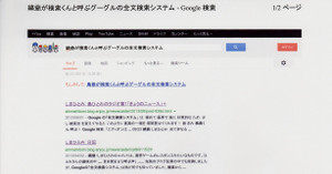 Google_20130621_1810
