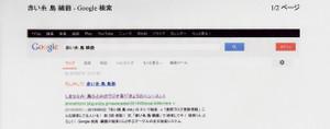 Google_20130626