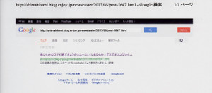 Google_robotstxt_20130805