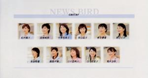 News_bird_caster