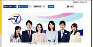 Nhk_news7_2