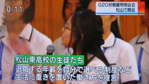 G20_matsuyama_201991