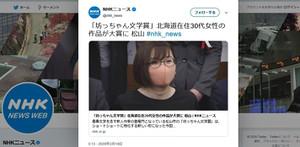 Nhk_news_16_2020114