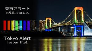 Tokyo_alert_has_been_lifted_2020611